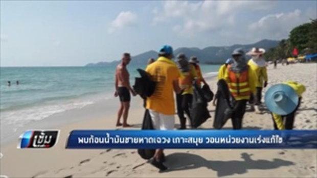 พบก้อนน้ำมันชายหาดเฉวง เกาะสมุย วอนหน่วยงานเร่งแก้ไข - เข้มข่าวค่ำ