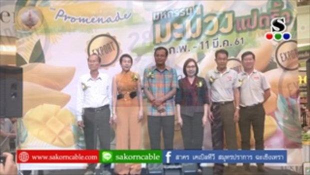 Sakorn News : พ่อเมืองแปดริ้ว  เปิดงานมหกรรมมะม่วงแปดริ้ว  ครั้งที่ 13
