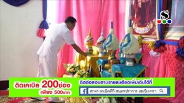 Sakorn News : พิธีเจริญพระพุทธมนต์ถวายพระพรชัยมงคล