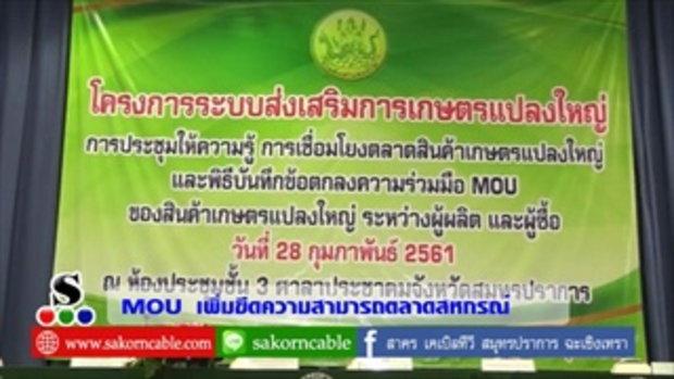 Sakorn News : โครงการเพิ่มขีดความสามารถ