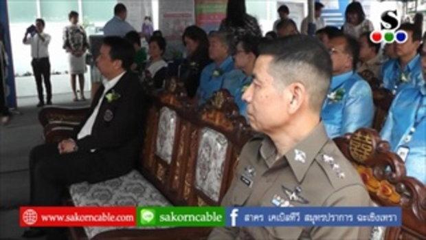 Sakorn News : ทต.แพรกษา กิจกรรมรวมใจดูแลผู้ป่วยติดเตียง