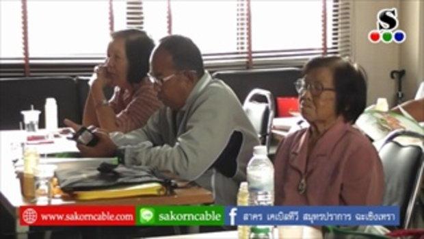 Sakorn News : อบรมหลักสูตรการดูแลผู้สูงอายุเบื้องต้น