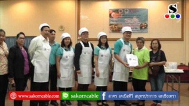 Sakorn News : โครงการเศรษฐกิจชุมชน สอนทำน้ำสลัดเพื่อการค้า