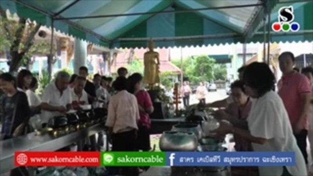 Sakorn News : บรรยากาศทำบุญวันมาฆบูชา วัดด่านสำโรง