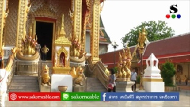 Sakorn News : ปฏิบัติธรรม วันมาฆบูชา วัดบางพลีใหญ่กลาง