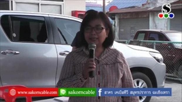 Sakorn News : ประชุมประชาคม