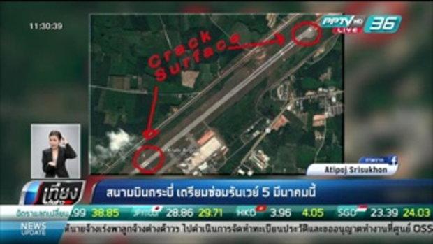 สนามบินกระบี่ เตรียมซ่อมรันเวย์ 5 มีนาคมนี้ - เที่ยงทันข่าว