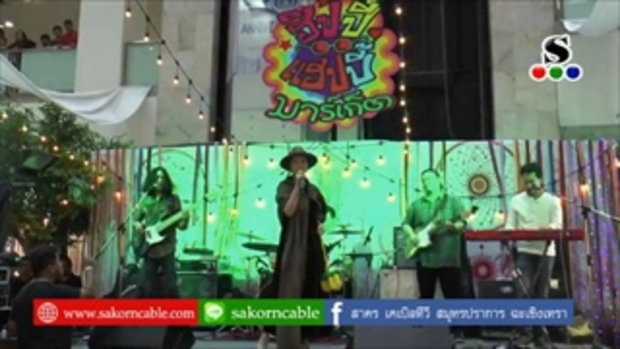 Sakorn News : มินิคอนเสิร์ตแพรว คณิตกุล