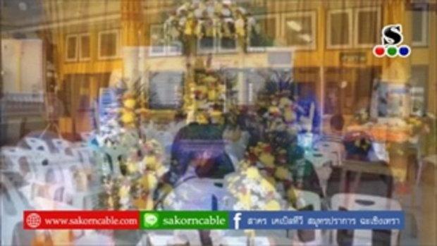 Sakorn News : พิธีสวดอภิธรรมศพ เด็กชาย พชรพล คุ้มศิริ