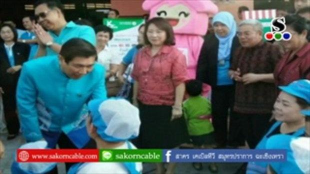 Sakorn News : เปิดตลาดเคหะประชารัฐพลาซ่า