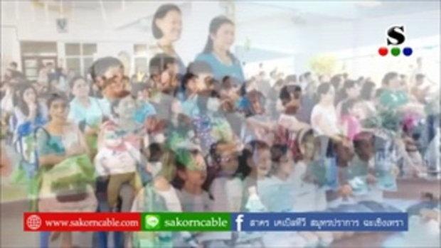 Sakorn news : โรงเรียนสาธิตบางนา จัดกิจกรรม Leadership Day