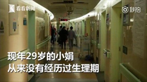 """สำเร็จอีกครั้ง แพทย์จีน """"ผ่าตัดปลูกถ่ายมดลูก"""" ให้หญิงสาวผู้ไม่มีมดลูกมาแต่กำเนิด"""