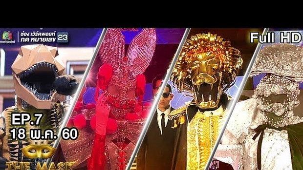 THE MASK SINGER หน้ากากนักร้อง 2 | EP.7 | Group C | 18 พ.ค. 60 Full HD