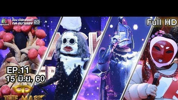 THE MASK SINGER หน้ากากนักร้อง 2 | EP.11 | Group D | 15 มิ.ย. 60 Full HD