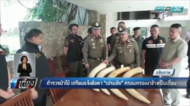 ตำรวจป่าไม้ เตรียมแจ้งข้อหา เปรมชัย ครอบครองงาช้าง-ปืนเถื่อน - เที่ยงทันข่าว