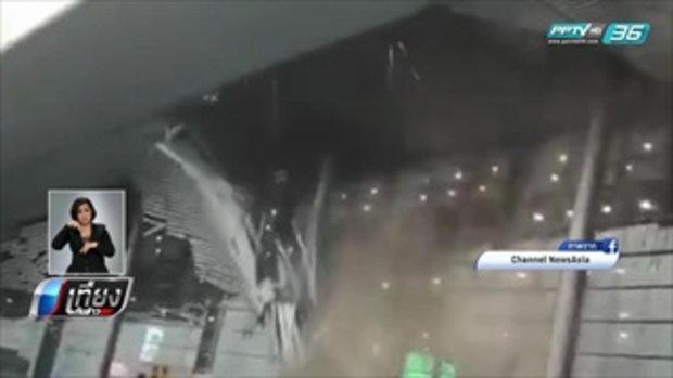 พายุฝนลมแรงพัดหลังคาสนามบินจีนปลิว - เที่ยงทันข่าว