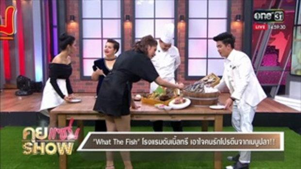 คุยแซ่บShow : What The Fish โรงแรมดับเบิ้ลทรี เอาใจคนรักโปรตีนจากเมนูปลา
