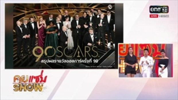 คุยแซ่บShow : รุปงานประกาศผลรางวัล Oscar ปี 2018