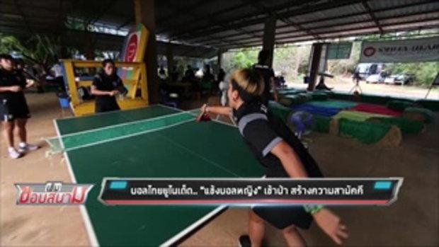 """บอลไทยยูไนเต็ด.. """"แข้งบอลหญิง"""" เข้าป่า สร้างความสามัคคี - เข้มข่าวค่ำ"""
