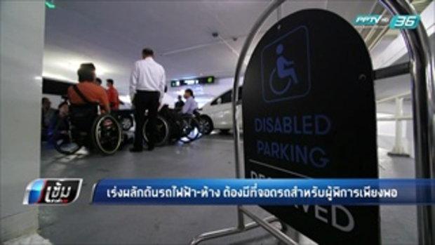เร่งผลักดันรถไฟฟ้า-ห้าง ต้องมีที่จอดรถสำหรับผู้พิการเพียงพอ - เข้มข่าวค่ำ
