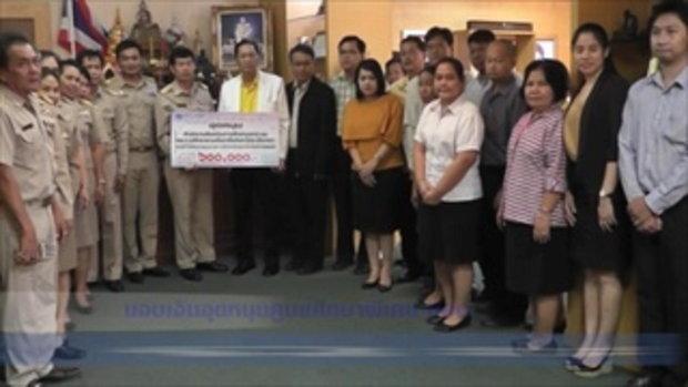 Sakorn News : มอบเงินอุดหนุนศูนย์ศึกษาพิเศษ+กศน.