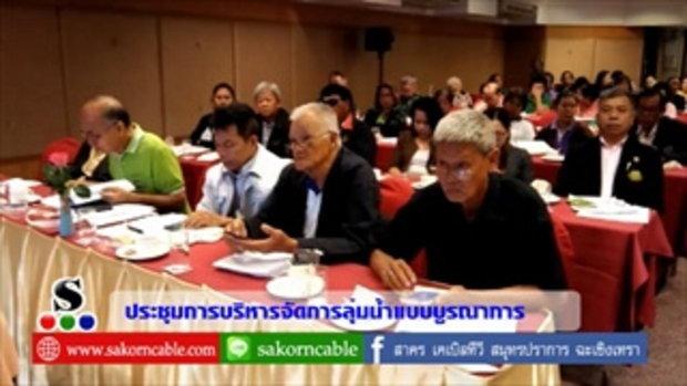 Sakorn News : โครงการประชุมเชิงปฏิบัติการเพื่อจัดทำแผนการบริหารจัดการ