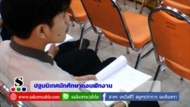 Sakorn News : ปฐมนิเทศ นศ ก่อนออกฝึคกงานทวิภาคี