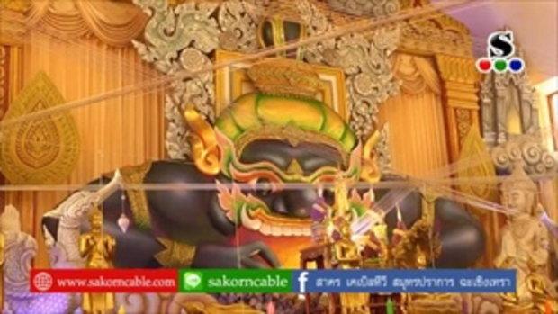 Sakorn News : วัดบางพลีใหญ่ใน  พิธีสวดบูชานพเคราะห์