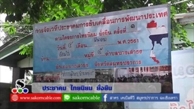 Sakorn News : ประชาคมไทยนิยมยั่งยืน