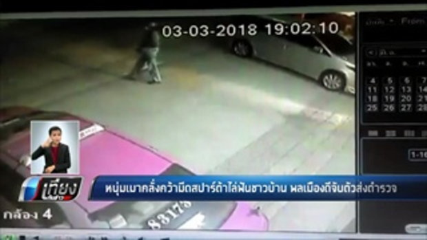 หนุ่มเมาคลั่งคว้ามีดสปาร์ต้าไล่ฟันชาวบ้าน พลเมืองดีจับตัวส่งตำรวจ - เที่ยงทันข่าว