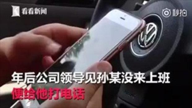 """ชายจีนใช้ """"ไข่กับตะเกียบ"""" ส่งรหัสลับ """"ช่วยผมด้วย"""" ผ่านโทรศัพท์"""