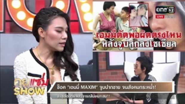 คุยแซ่บShow : ซ๊อค เอมมี่ MAXIM จูบปากชาย จนสังคมกระหน่ำ