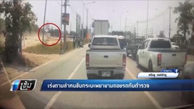 เร่งตามล่าคนขับกระบะพยายามถอยรถทับตำรวจ - เข้มข่าวค่ำ