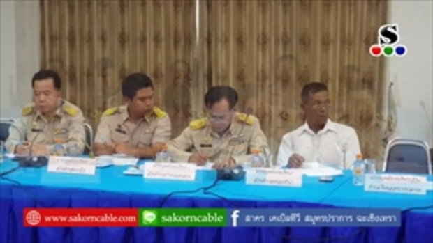 Sakorn News : อ.พระสมุทรเจดีย์จัดประชุมหัวหน้าส่วนราชการสัญจร