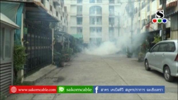 Sakorn News : พ่นหมอกควันกำจัดยุงลาย ที่หมู่บ้านเพิ่มสุข