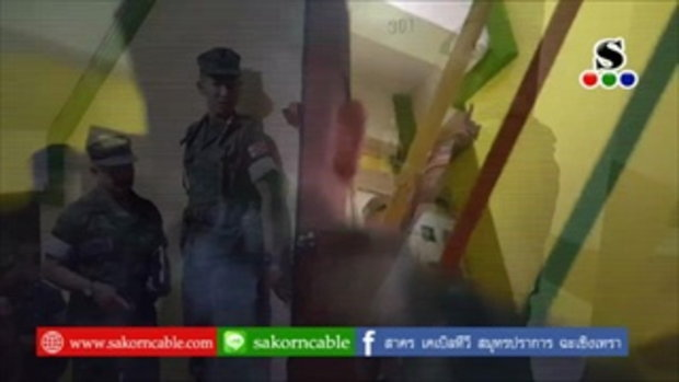 Sakorn News : รวบทหารเกณฑ์เปิดห้องพาสาวร่วมเสพยาบ้า
