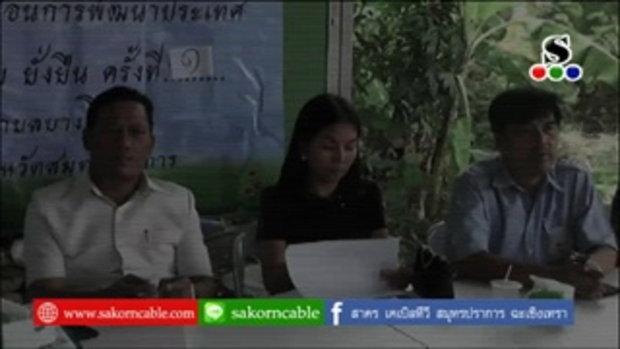 Sakorn News : ตำบลบางโฉลง จัดไทยนิยม ยั่งยืน หมู่ที่ 7