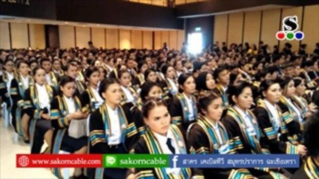 Sakorn News : ซ้อมใหญ่พิธีพระราชทานปริญญาบัตร
