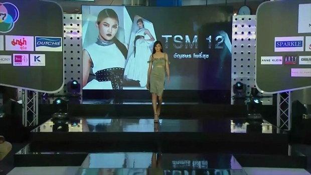 การค้นหาตำแหน่งพิเศษ Photogenic Model ของการประกวด Thai Supermodel Contest 2018