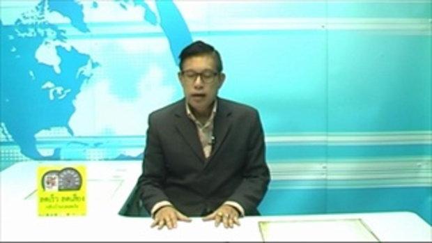 Sakorn News : ส่งเสริมและรักษามรดกทางวัฒนธรรม