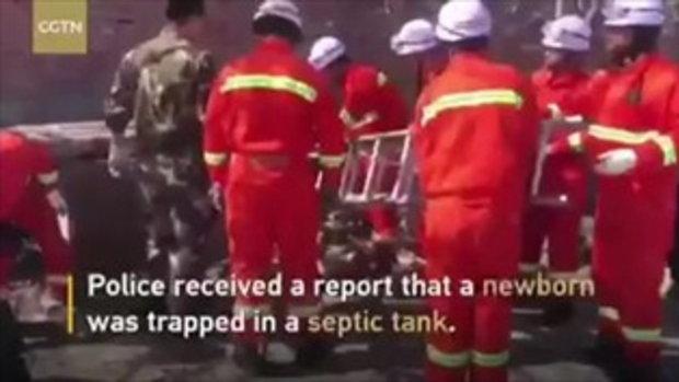 กู้ภัยจีนทุบบ่อเกรอะช่วยทารก หลังแม่คลอดไม่รู้ตัวขณะเข้าส้วม