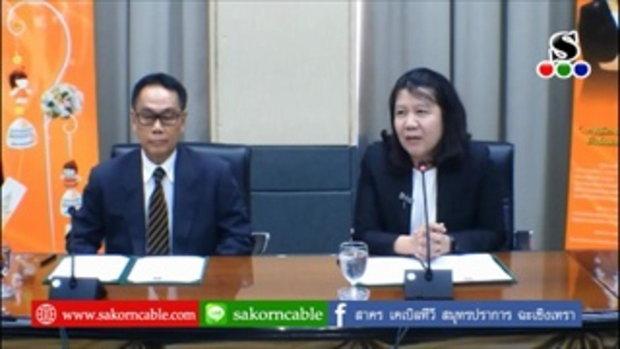 Sakorn News : ลงนามบันทึกข้อตกลงตั้งศูนย์คุ้มครองสิทธิ์