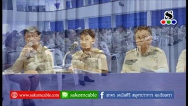 Sakorn News : ประชุมกำนัน-ผู้ใหญ่บ้าน อ.เมือง สป. ครั้งที่ 3/2561