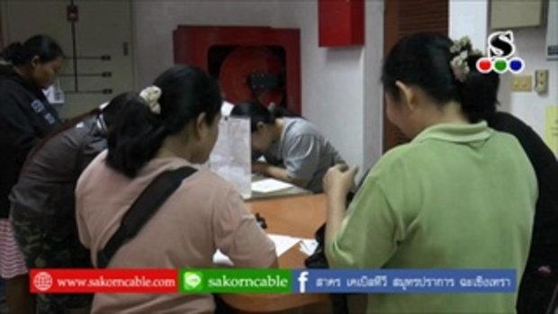 Sakorn News : ประกันสังคมประชาสัมพันธ์เงื่อนไขในการขอรับเงิน
