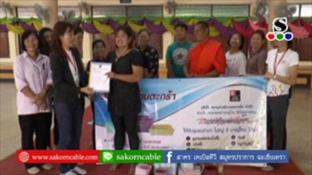 Sakorn News : อบรมสานตะกร้าพลาสติก รุ่นที่2