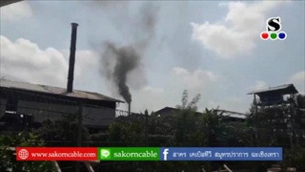 Sakorn News : ชาวบ้านสุดทนวอนทุกหน่วยงานช่วยแก้ปัญหาโรงงานปล่อยมลพิษ