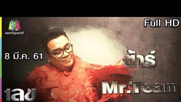 เลขอวดกรรม | ต้าร์  Mr.Team | 8 มี.ค. 61 Full HD