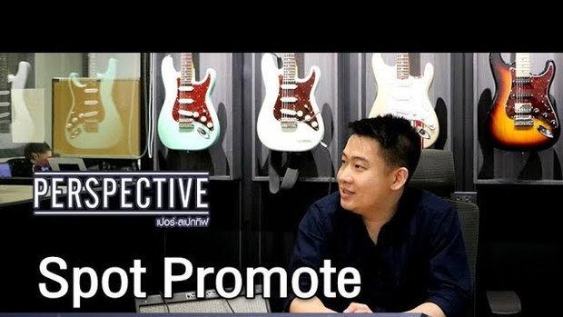 Perspective Spot Promote : สืบศักดิ์ ลิ่วลักษณ์ - นักการตลาดมืออาชีพ [11 มี.ค 61]