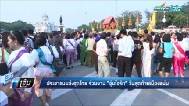 """ประชาชนแต่งชุดไทย ร่วมงาน """"อุ่นไอรัก"""" วันสุดท้ายเนืองแน่น - เข้มข่าวค่ำ"""