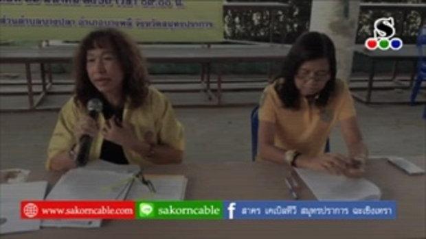 Sakorn News : ประชุมประชาคมหมู่บ้าน